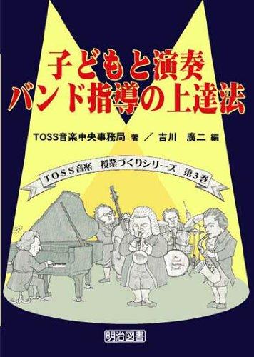 子どもと演奏 バンド指導の上達法 (TOSS音楽授業づくりシリーズ)