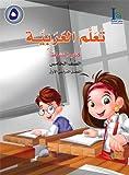ICO Learn Arabic Workbook: Level 5, Part 1 [Paperback]