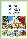 Takeda shingen oda nobunaga toyotomi hideyoshi