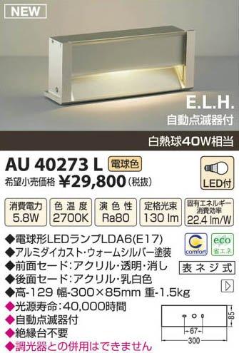 コイズミ照明 門柱灯 AU40273L B00L165NMC 14130