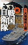 続 戦国自衛隊(5) 大坂城炎上編 (ノベルス)