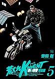 荒くれKNIGHT黒い残響完結編 5 (ヤングチャンピオンコミックス)