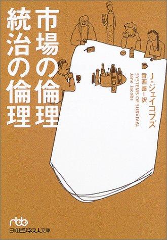 市場の倫理 統治の倫理 (日経ビジネス人文庫)
