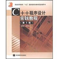 C++程序設計實踐教程