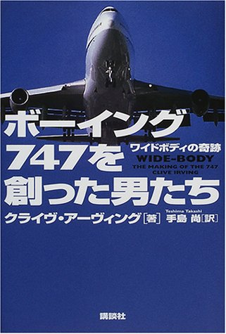 ボーイング747を創った男たち―ワイドボディの奇跡