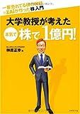 一番売れてる株の雑誌ZAiが作った「株」入門 大学教授が考えた 本気で「株」で1億円!
