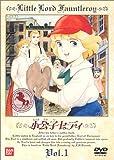 小公子セディ(1) [DVD]