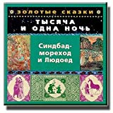 Sindbad and Ogre/ Sindbad I Ludoed (In Russian)