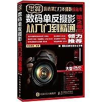 数码单反摄影从入门到精通(第2卷·第2版)(附视频教学DVD光盘+摄影后期处理技法手册)