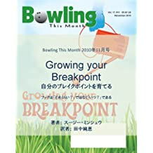 How to Grow Your Own Breakpoint Bowling This Month (Japanese Edition)