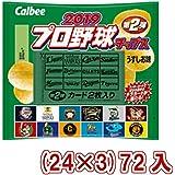 カルビー 2019 プロ野球チップス 第 2 弾 72袋入(24×3)