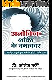 Psychic Perception:The Magic of Extrasensory Power  (Hindi)