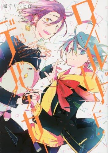 ワールドエンド:デバッガー 3巻 (ZERO-SUMコミックス)