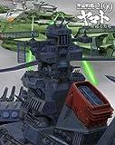 宇宙戦艦ヤマト2199 星巡る方舟(初回限定版) [Blu-ray]