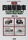 図説・四輪駆動車―322点の図・写真で綴る4WDの技術と発展史