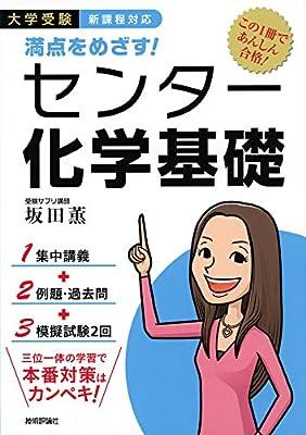 満点をめざす! センター化学基礎   坂田 薫  本   通販   Amazon