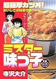 Mr. Ajikko ultra-thick pork cutlet on rice! Volume of the secret of the taste (Platinum Comics) (2009) ISBN: 4063744213 [Japanese Import]
