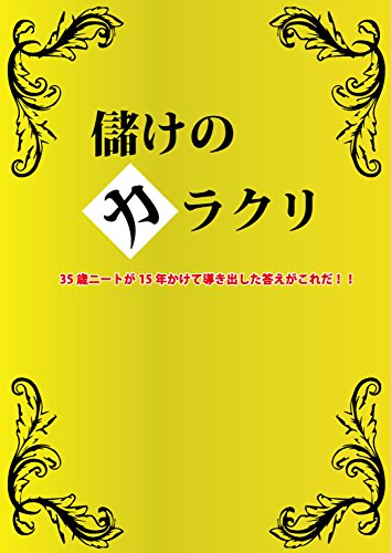 moukenokarakuri: sanjyuugosainiitogajyuugonenkaketemitibikidasitakotaegakoreda (Japanese Edition) 51JVPz6WsGL