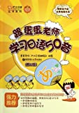 Follow Dandan Teacher to Learn 50 Japanese Phonetic Pronunciation-2nd Edition-Presenting MP3 CD and 50 Pronunciation in Mobile and 20 Yuan of Learning Card (Chinese Edition)