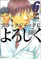 ブラックジャックによろしく (6) (モーニングKC)