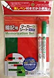 Memorization Pen(Red & Green) & Sheet Set (Eraser Pen Included)