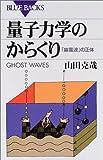 量子力学のからくり―「幽霊波」の正体 (ブルーバックス)