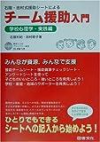 石隈・田村式援助シートによる チーム援助入門―学校心理学・実践編