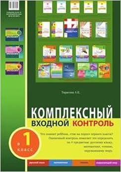 Book KOMPLEKSNYY VHODNOY KONTROL v 1 klass