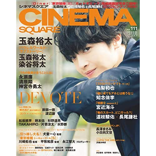CINEMA SQUARE Vol.111 表紙画像