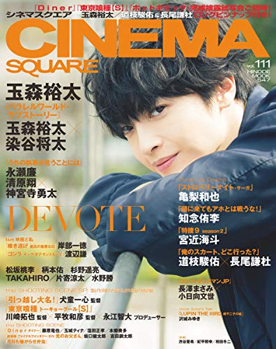 CINEMA SQUARE Vol.111 画像 A