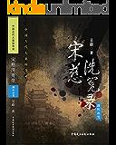 宋慈洗冤录——满怀冰雪 (中国古代大案探奇录)