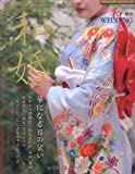 和婚―華になる日の装い (GEIBUN MOOKS 793 セサミ・ウエディング・シリーズ)