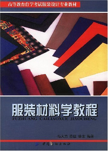 Tutorial on Clothing Material (Chinese Edition)