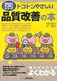 トコトンやさしい品質改善の本 (B&Tブックス―今日からモノ知りシリーズ)