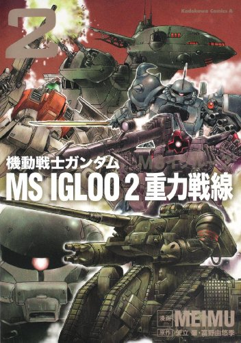 Mobile Suit Gundam MS IGLOO 2 Gravity Front (2) (Kadokawa Comics Ace 39-21) (2009) ISBN: 4047153338 [Japanese Import]