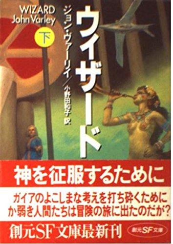 ウィザード〈下〉 (創元SF文庫)