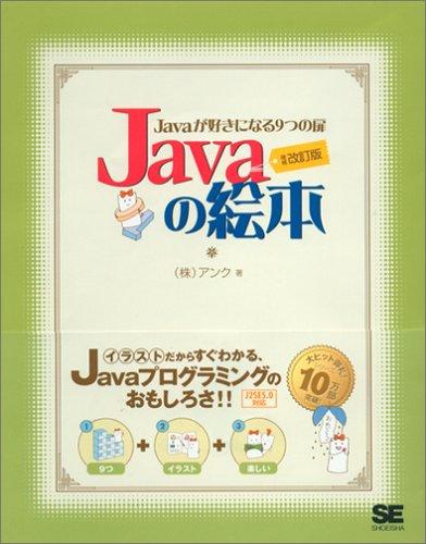 Javaの絵本 増補改訂版