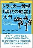 ドラッカー教授『現代の経営』入門 (ビジネスバイブルシリーズ)