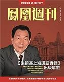 香港凤凰周刊 2013年23期 (Chinese Edition)