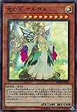 遊戯王 DBMF-JP027 光の王 マルデル (日本語版 スーパーレア) デッキビルドパック ミスティック・ファイターズ
