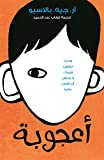 Wonder (Arabic Edition)