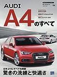 AUDI A4のすべて (ニューモデル速報)