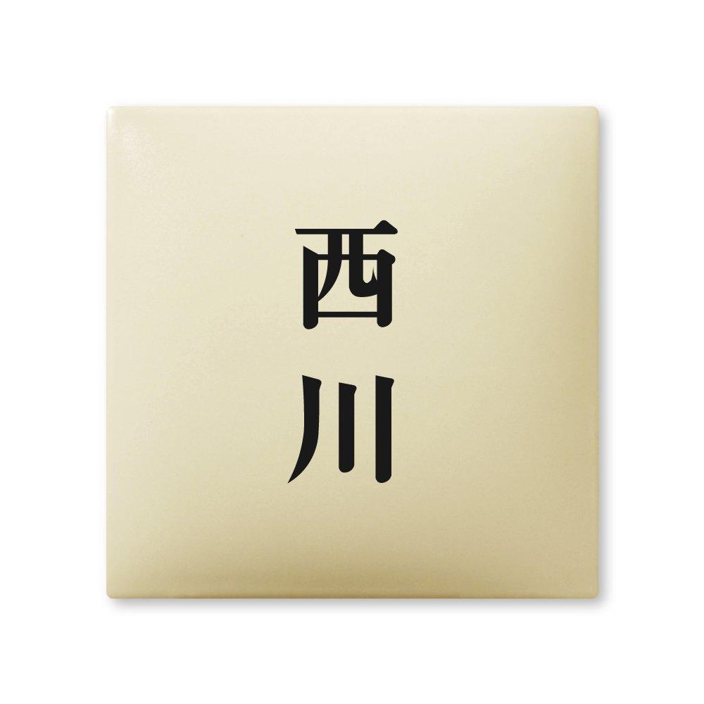 丸三タカギ 彫り込み済表札 【 西川 】 完成品 アークタイル AR-1-2-2-西川   B00RFAJJQY
