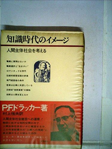 知識時代のイメージ―人間主体社会を考える (1969年) (ダイヤモンド現代選書)