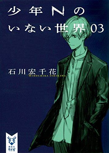 少年Nのいない世界 03 (講談社タイガ)