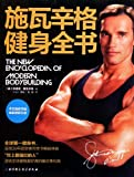 Arnold Schwarzenegger: The New Encyclopedia of Modern Bodybuilding (Chinese Edition)