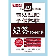 heiseinijukunen nisenjunananen tannemban shihoshiken yobishiken tanto kakomonshu (Japanese Edition)