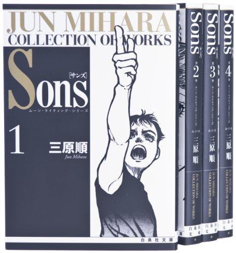 Sons 漫画文庫 全4巻 完結セット (白泉社文庫―ムーン・ライティング・シリーズ)