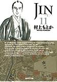 JIN-仁- 11 (集英社文庫―コミック版)