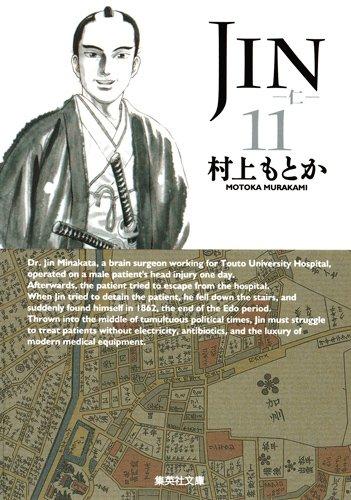 JIN-仁- 11 (集英社文庫 む 10-11)